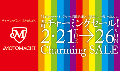 201202チャーミングポスター.jpg