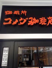 20140911cafe.JPG